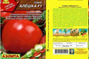 Описание томата Алешка, выращивание и правила посадки гибридного сорта