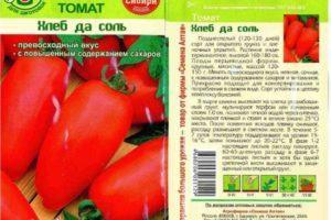 Описание томата Хлеб да соль и отзывы огородников