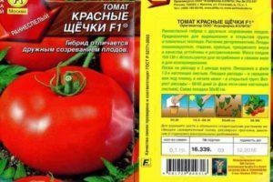 Описание томата Красные щечки F1: преимущества и характеристика гибридного сорта