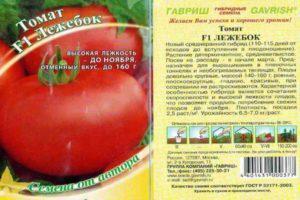 Описание томата Лежебок f1: правила выращивания и уход