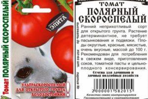 Описание томата Полярный скороспелый и рекомендации по выращиванию сорта
