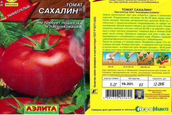 Сорт Сахалин