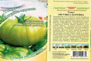 Описание томата Царевна Лягушка, особенности выращивания