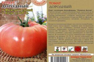 Описание томата Дородный, агротехника выращивания и отзывы о сорте
