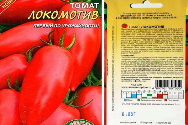 Помидоры Локомотив