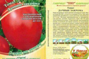 Описание сливовидных крупных томатов Дачные закрома и особенности выращивания сорта