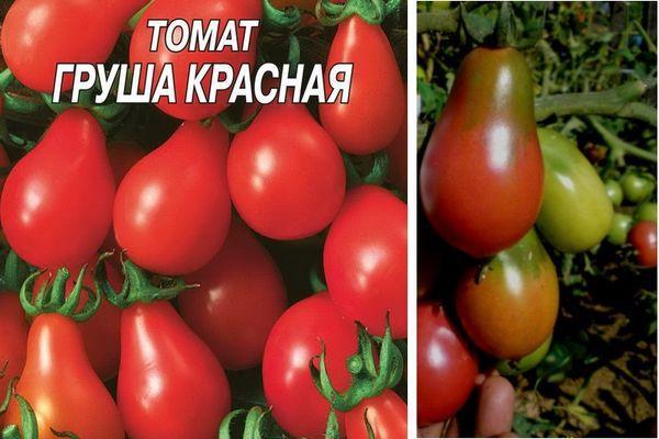 Грушевидные помидоры