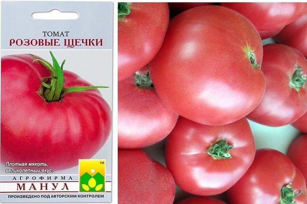 Семена и помидоры