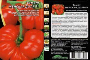 Описание гибридного томата Женская доля и рекомендации по выращиванию сорта