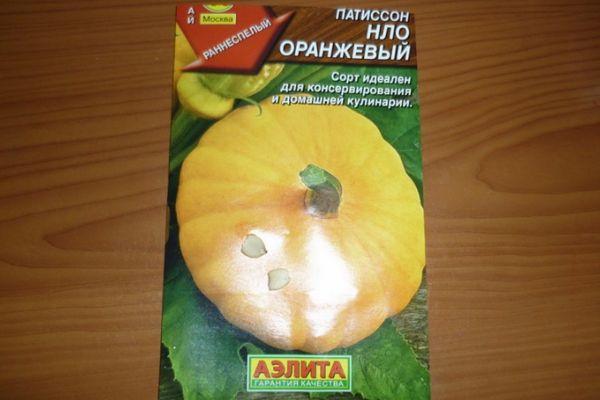 Семена патиссона