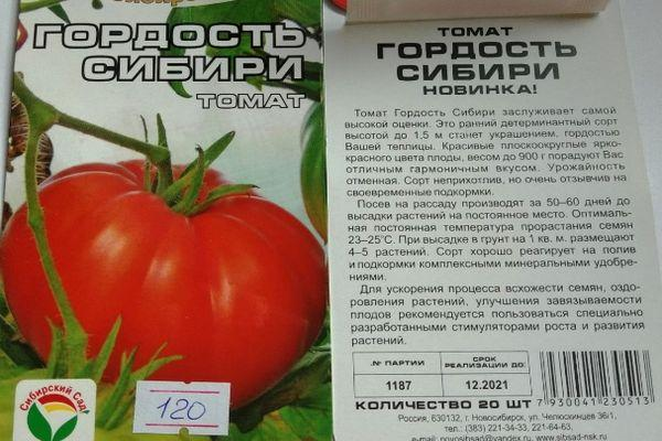 Гордости Сибири