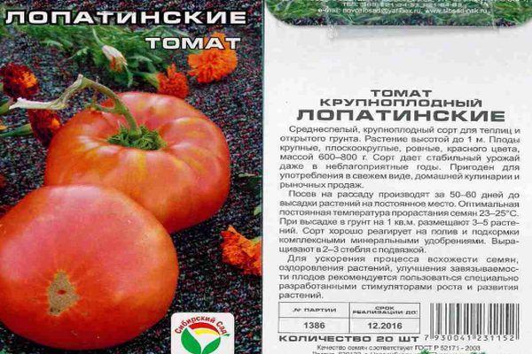 Лопатинские помидоры