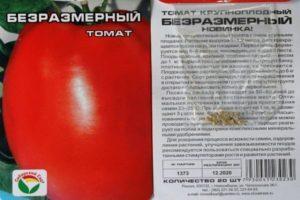 Описание крупноплодного томата Безразмерный и советы по выращиванию растения
