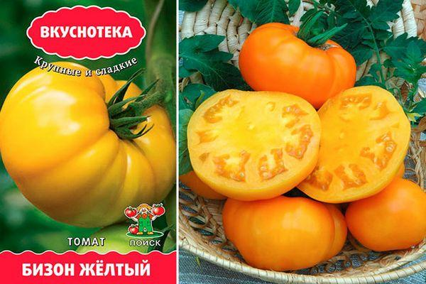 Желтоплодные помидоры