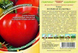 Описание сорта томата Большая мамочка, рекомендации по выращиванию и уходу