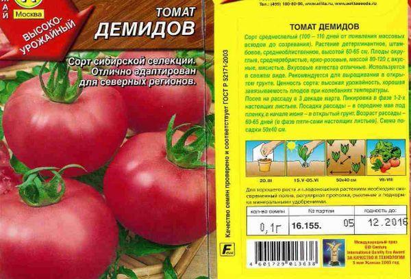Помидоры Демидов