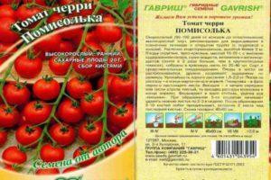 Описание сорта черри томата Помисолька и особенности посева семян