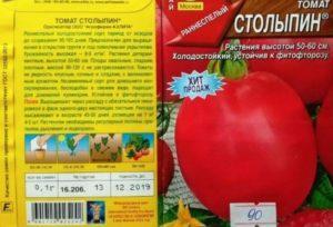 Описание сорта томата Столыпин и советы по выращиванию