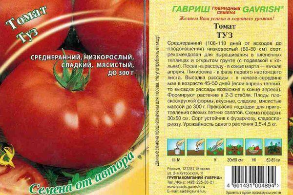 томат Туз