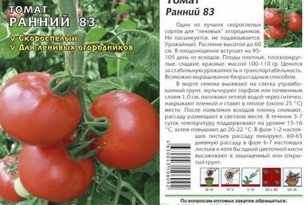 томат Ранний-83