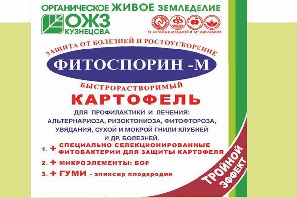 Фитоспорин-М для картошки