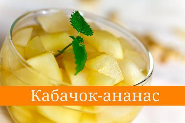 кабачок как ананас