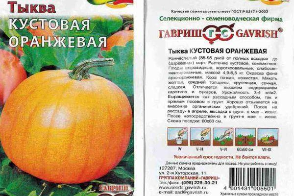 Кустовая оранжевая