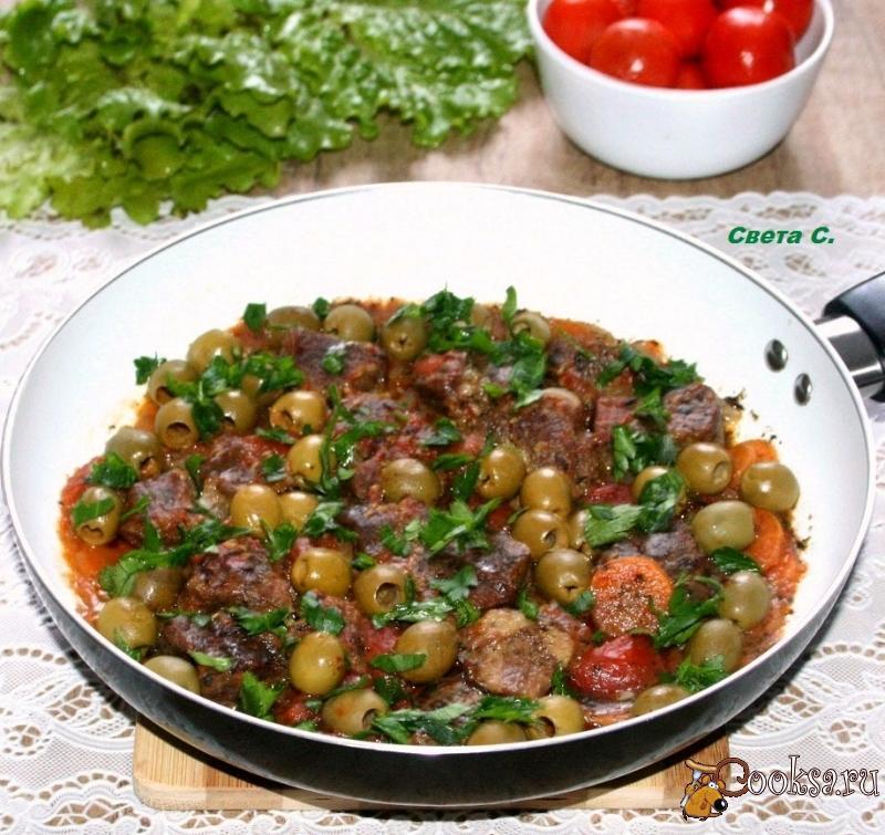 Говядина, тушенная с оливками