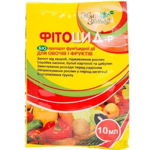 препарат Фитоцид-Р