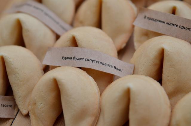 Китайское печенье с предсказаниями «Фортуна судьбы»