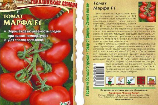 Марфа томат