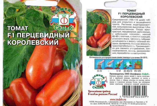 томат перцевидный Королевский Седек