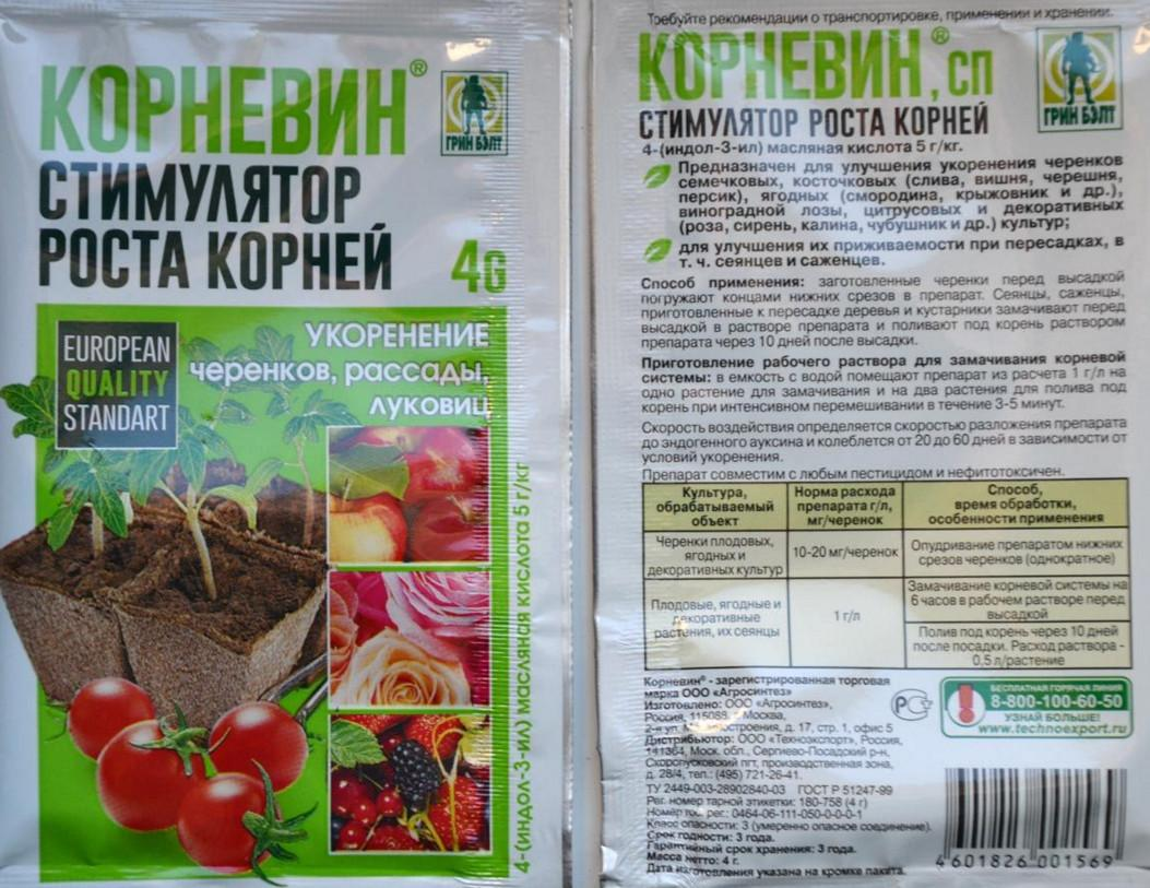 корневин для томатов