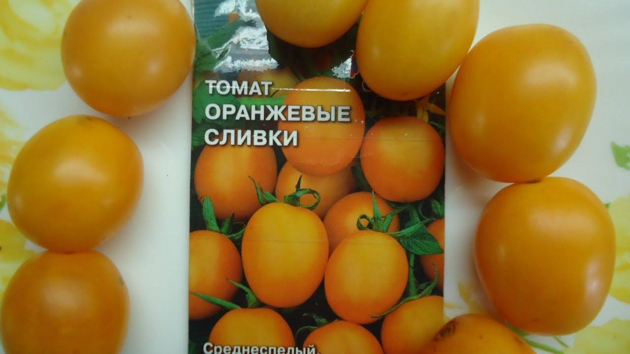 Оранжевые сливки
