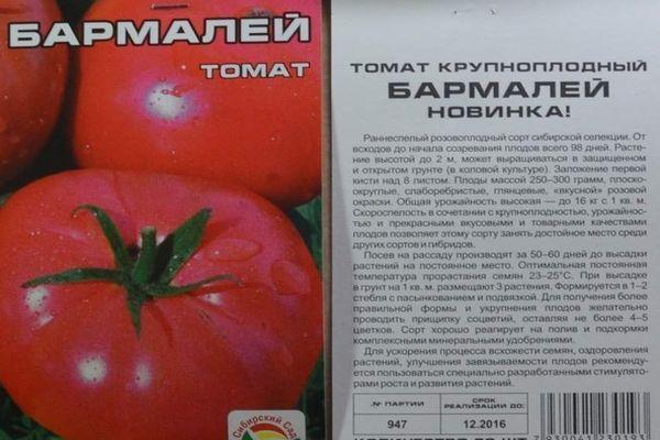томат Бармалей