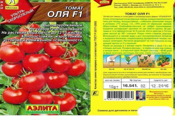 томат Оля