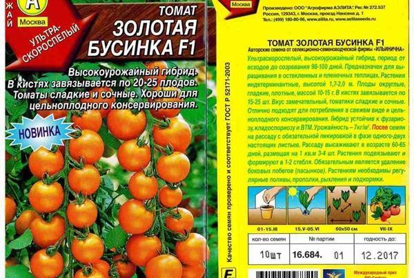 Золотая бусинка F1 томат