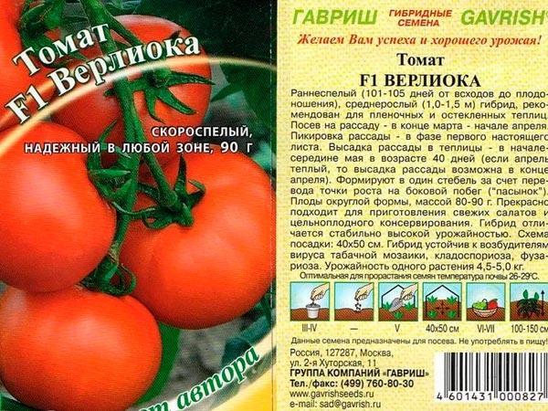 Верлиока томат