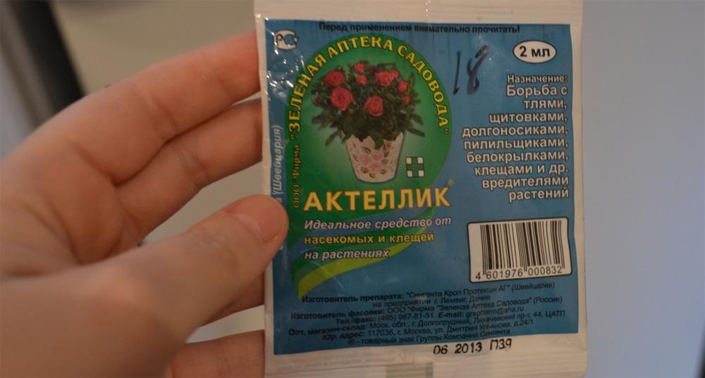 препарат Актеллик