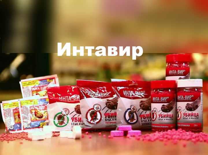 препарат Интавир»