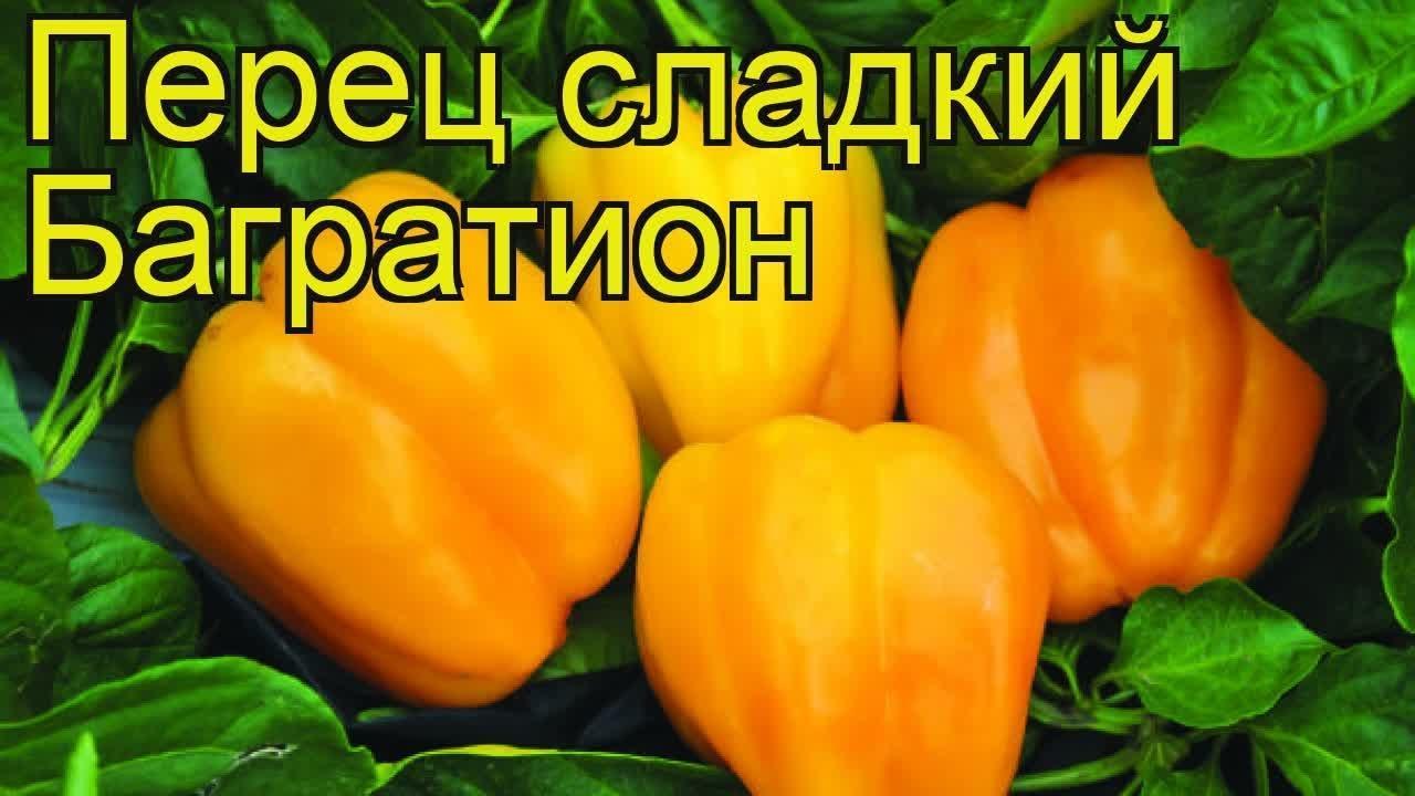 перец Багратион