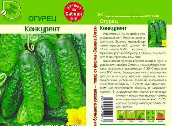 Семена аогурца