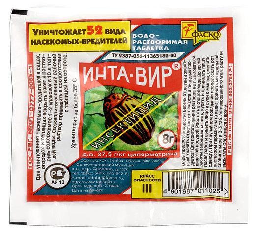 препарат Инта-Вир
