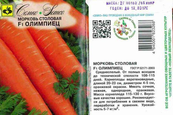 морковь Олимпиец F1