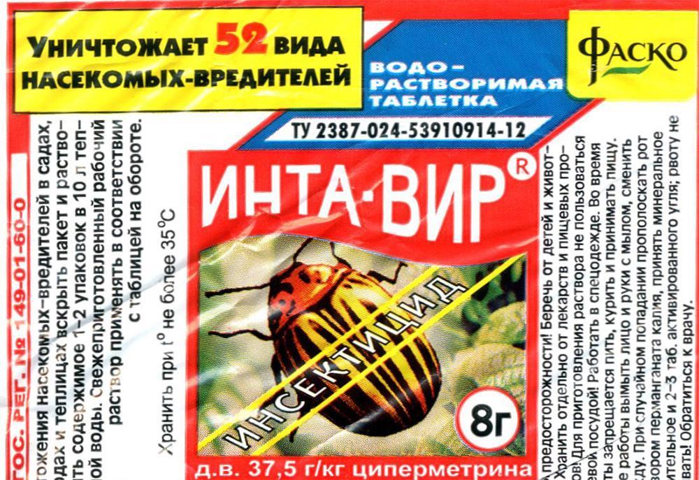 инта-вир от жука