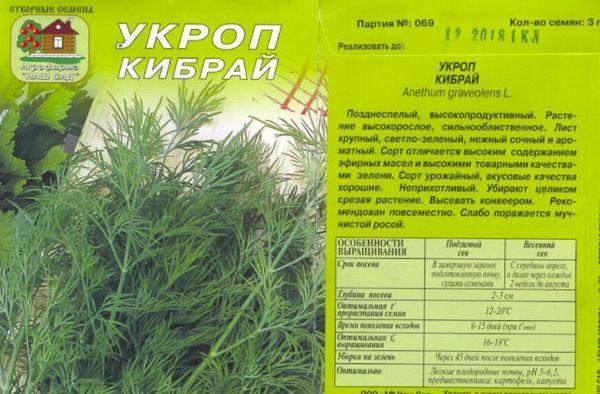 семена Кибрая
