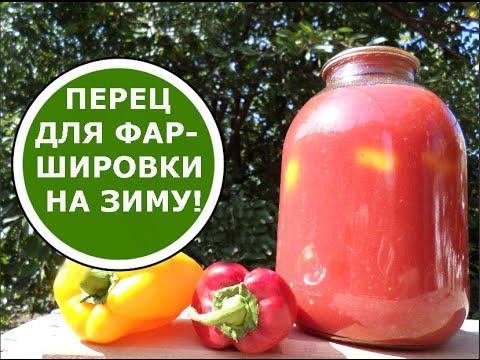 Перцы для фаршировки на зиму в томатном соке