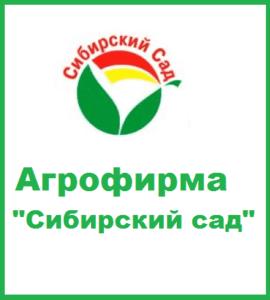 Рейтинг питомника, описание и отзывы о производителе агрофирме Сибирский Сад