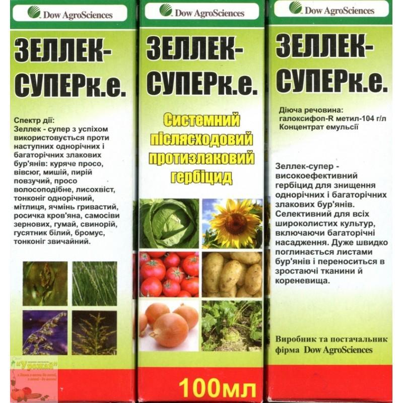 зелек супер гербицид