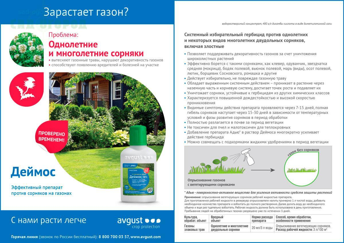 деймос гербицид